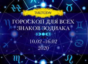 гороскоп февраль