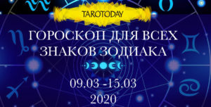 гороскоп на март